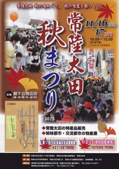 常陸太田秋まつり2013