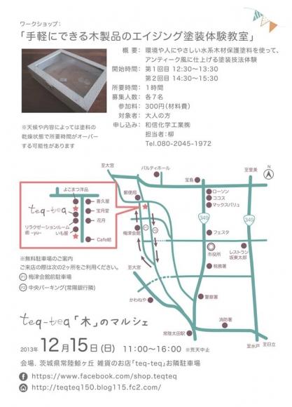 20131215_teq2