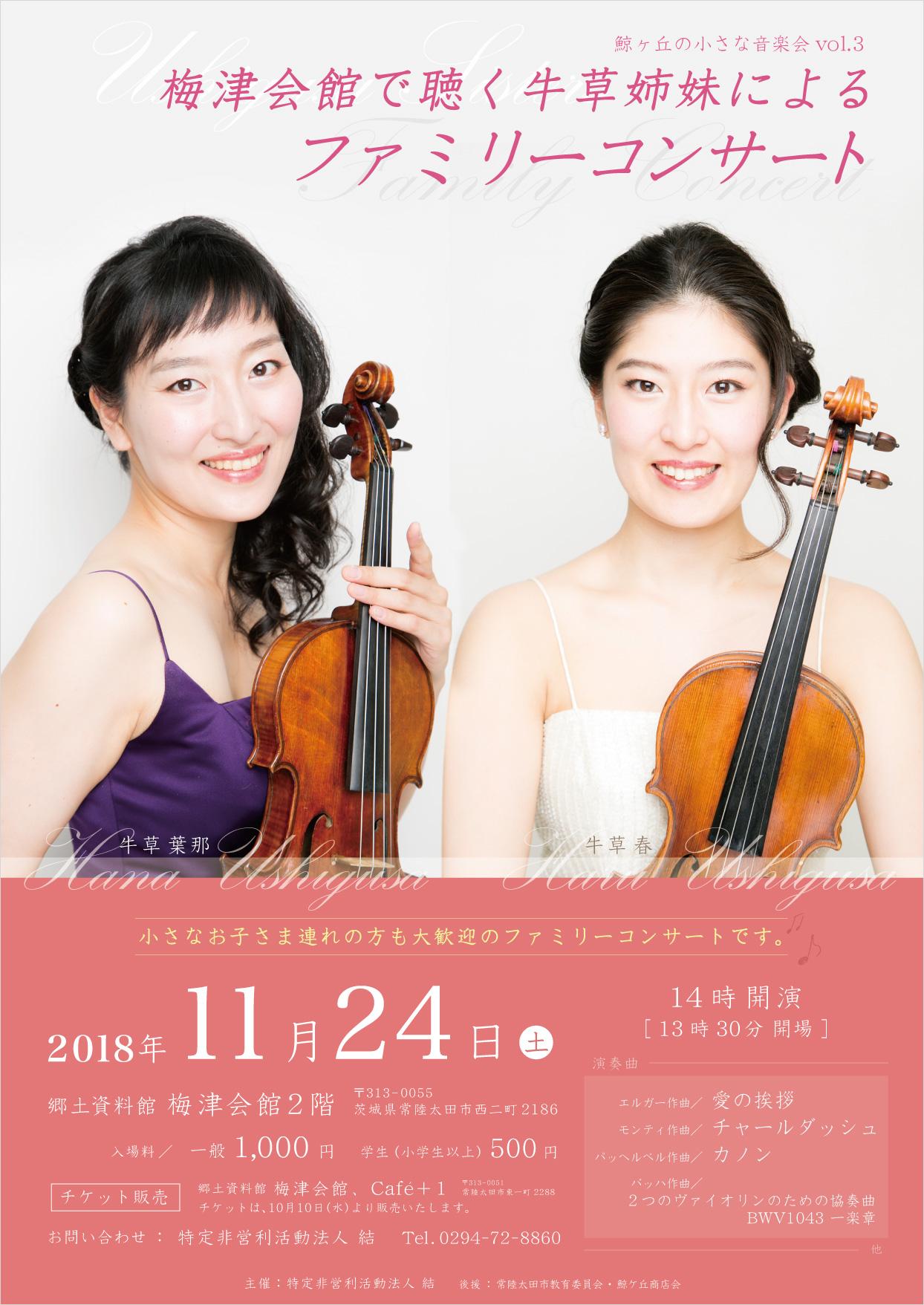 梅津会館で聴く牛草姉妹によるファミリーコンサート