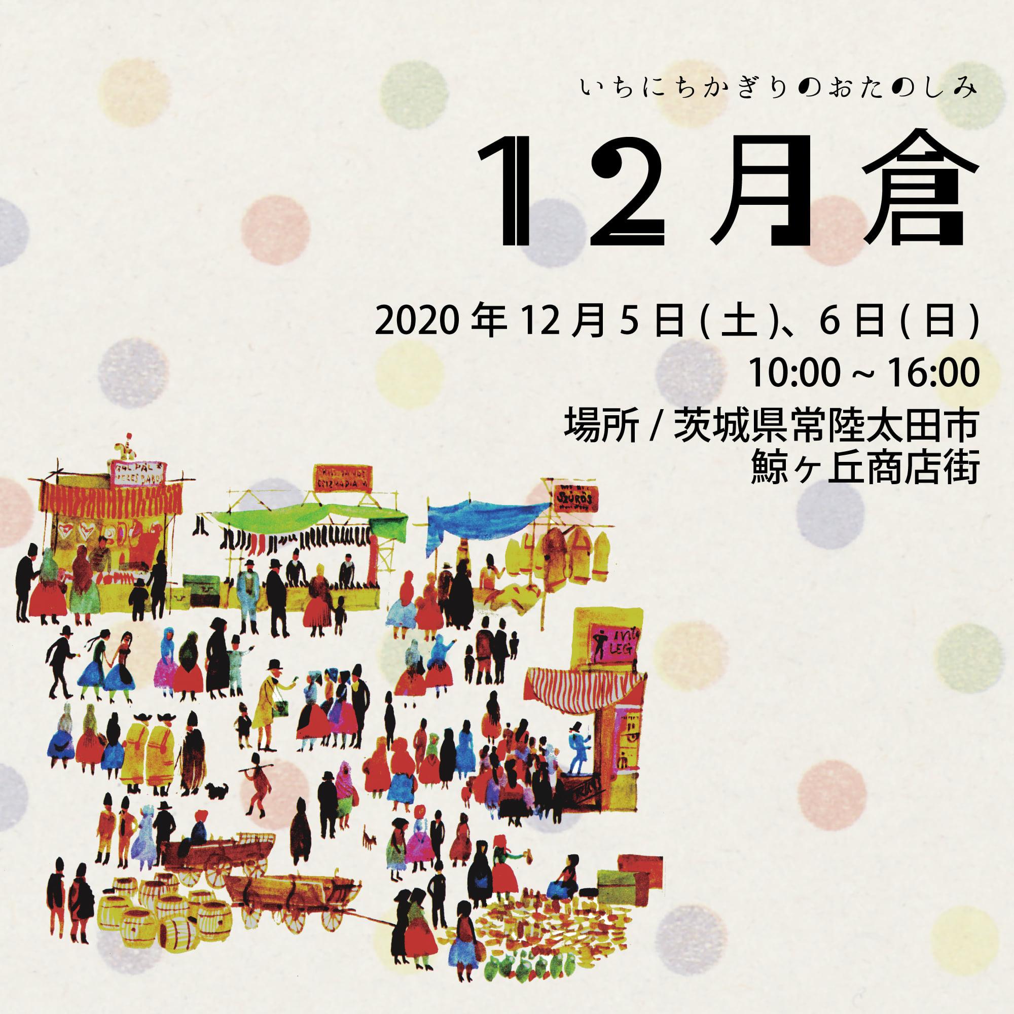 鯨ヶ丘商店街主催イベント「12月倉」